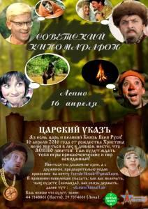 16 апреля 2016 - Приключенческая игра «Советский киномарафон»
