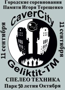 11.09.2016 - «CaverCity» городские соревнования памяти ИГОРЯ ТЕРЕЩЕНКО