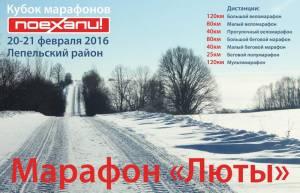 20.02.2016 состоится марафон «Люты»