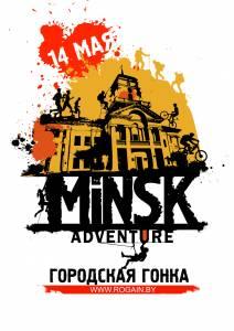 14.05.2016 - состоится городская гонка Adventure Minsk